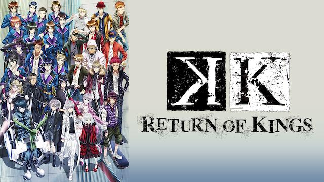 K RETURN OF KINGS #04 Knotの画像