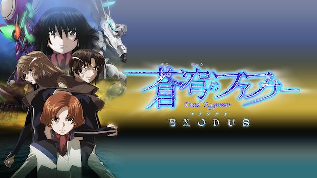 蒼穹のファフナー EXODUS(第2クール)