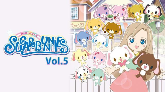 シュガーバニーズ Vol.5