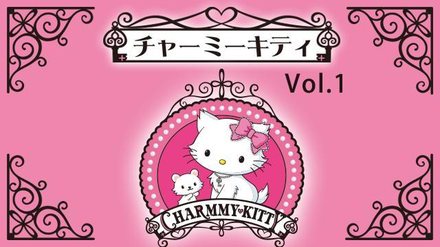 チャーミーキティ Vol.1