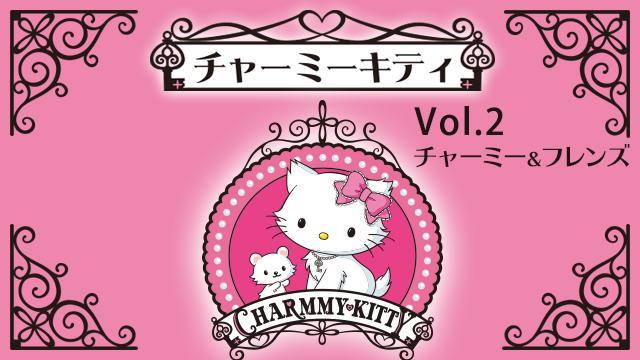 チャーミーキティ Vol.2