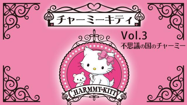 チャーミーキティ Vol.3