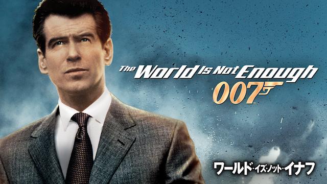007/ワールド・イズ・ノット・イナフ