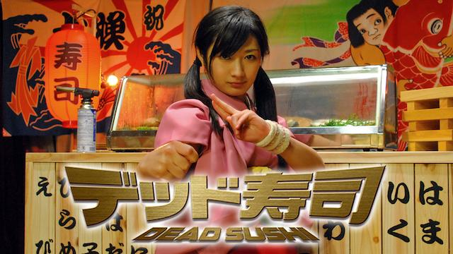 デッド寿司
