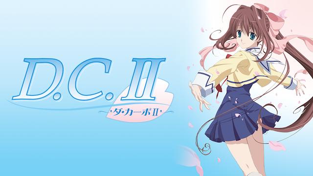 D.C.II~ダ・カーポII~
