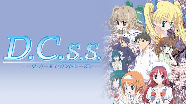 D.C.S.S.~ダ・カーポ セカンドシーズン~