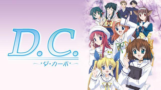 D.C.〜ダ・カーポ〜