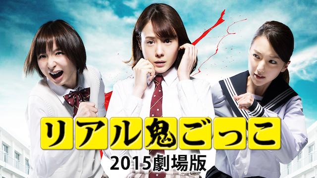 リアル鬼ごっこ 2015劇場版
