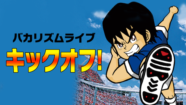 バカリズムライブ「キックオフ!」