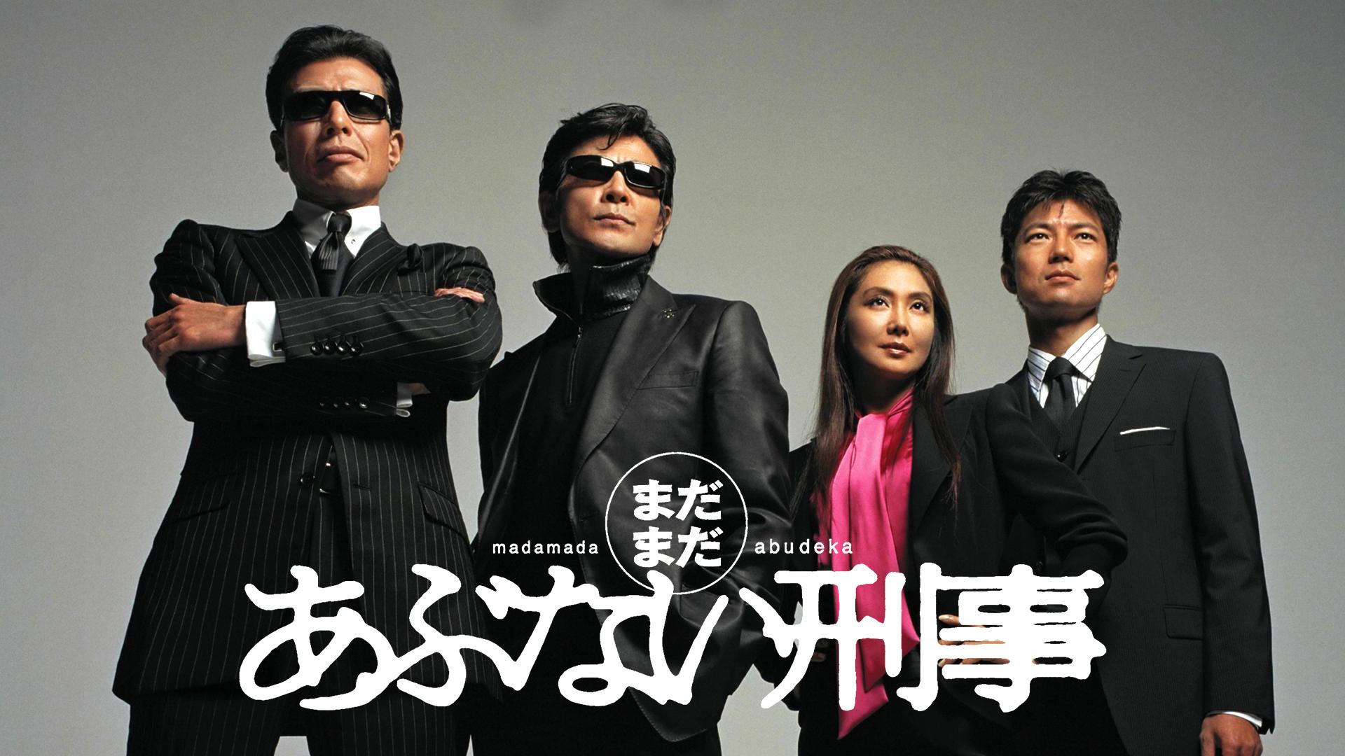 まだまだあぶない刑事(2005)動画フル