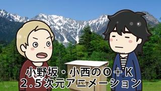 小野坂・小西のO+K 2.5次元アニメーション
