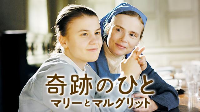 奇跡のひと マリーとマルグリット