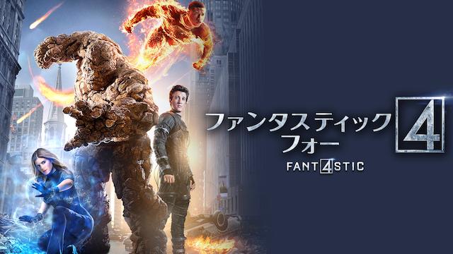 ファンタスティック・フォー(2015)無料動画