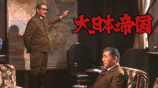 大日本帝国無料動画