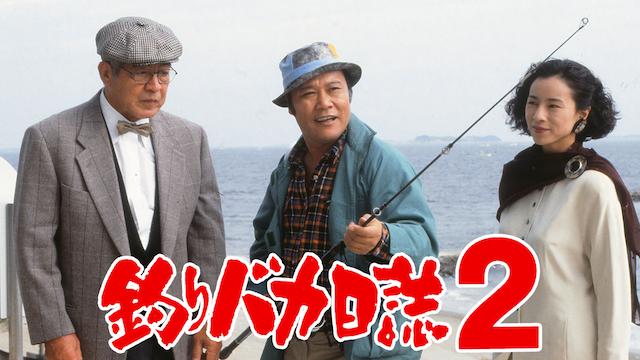 釣りバカ日誌10」の動画視聴・あ...
