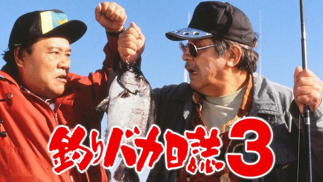 釣りバカ日誌3動画