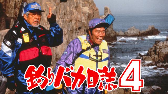 釣りバカ日誌4動画フル