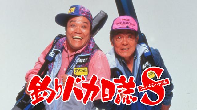 釣りバカ日誌スペシャル動画