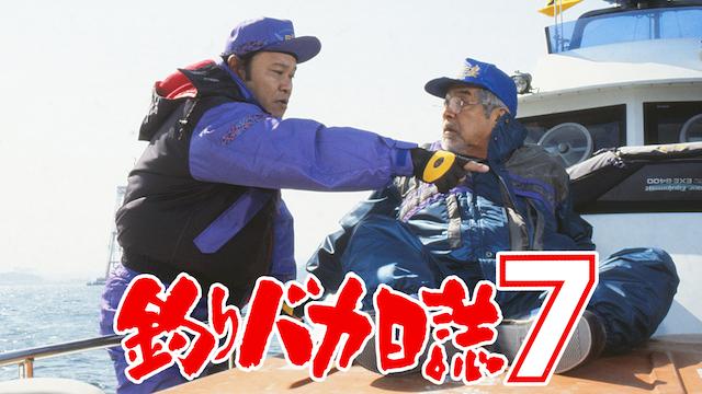 釣りバカ日誌7動画フル
