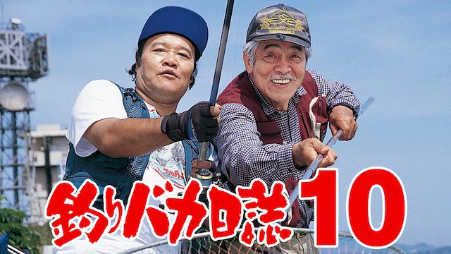 釣りバカ日誌10動画フル