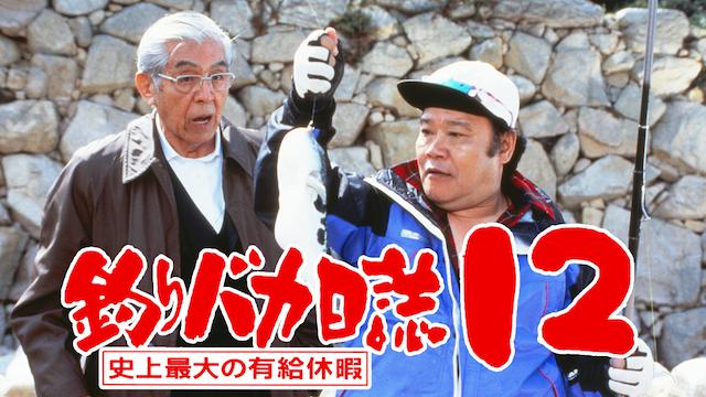 釣りバカ日誌12 史上最大の有給休暇動画