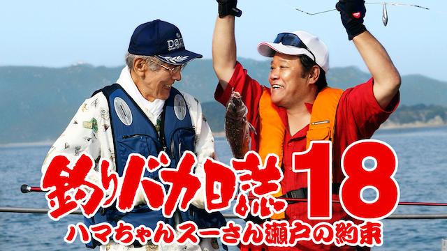 釣りバカ日誌18 ハマちゃんスーさん瀬戸の約束動画フル