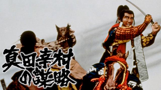 真田幸村の謀略の画像