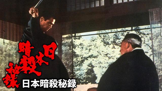日本暗殺秘録動画フル