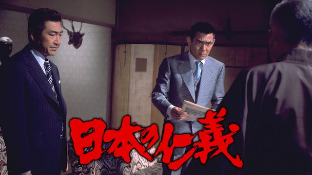日本の仁義動画フル
