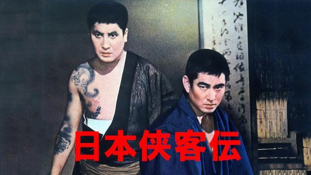 日本侠客伝