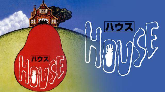 HOUSEの画像