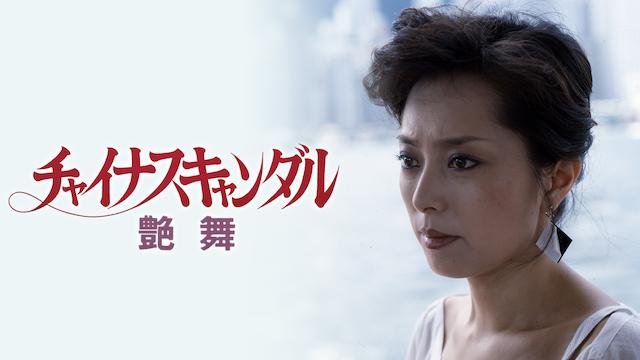 チャイナ・スキャンダル・艶舞動画フル