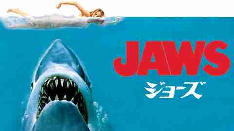 JAWS/ジョーズのサムネイル