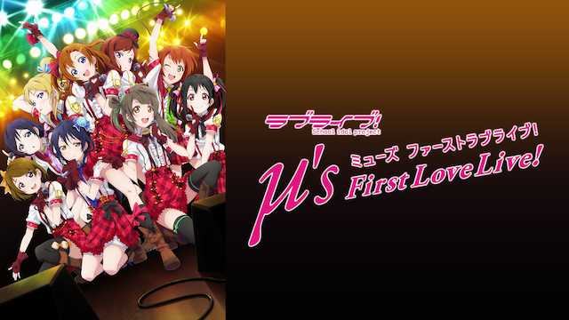 ラブライブ! μ's First LoveLive!