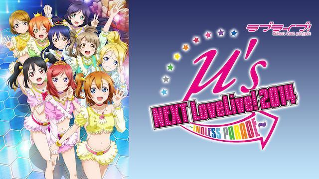 ラブライブ! μ's →NEXT LoveLive! 2014 ~ENDLESS PARADE~