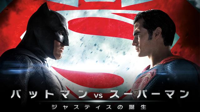 映画『バットマンVSスーパーマン ジャスティスの誕生』無料動画をフル視聴(吹き替え・日本語字幕)できる動画配信サービスを紹介