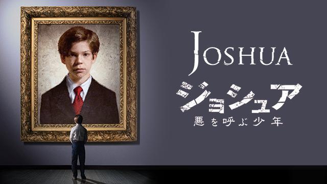 ジョシュア 悪を呼ぶ少年
