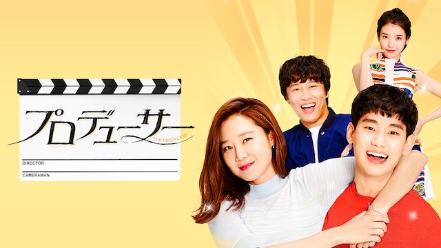 韓国ドラマ版プロデューサーの日本語字幕の無料視聴とあらすじ