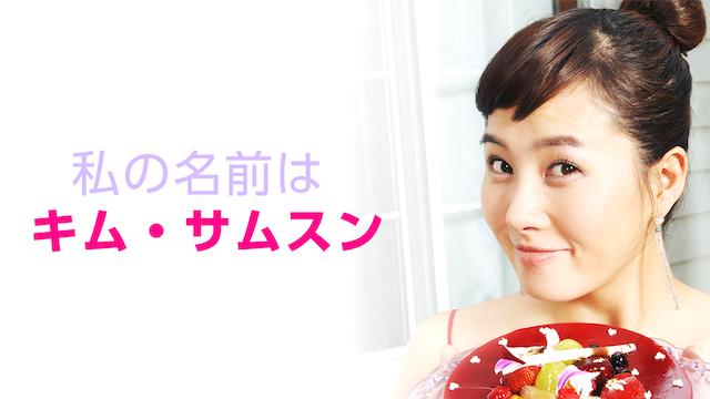 韓国ドラマ『私の名前はキム・サムスン』動画の無料視聴方法!日本語字幕を1話から最終回まで!あらすじと見どころ
