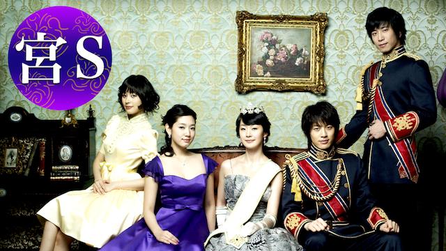 宮S -Secret Prince-無料動画