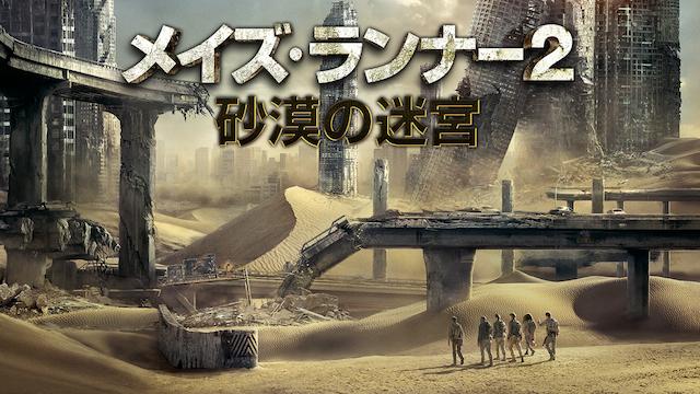 メイズ・ランナー2:砂漠の迷宮動画