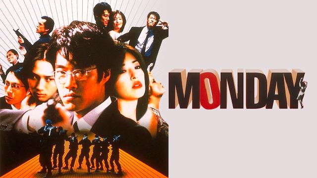 MONDAY動画フル