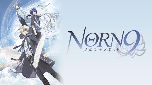 NORN9 ノルン+ノネット #3 芽吹く春の画像