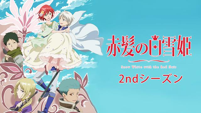 赤髪の白雪姫 2ndシーズン