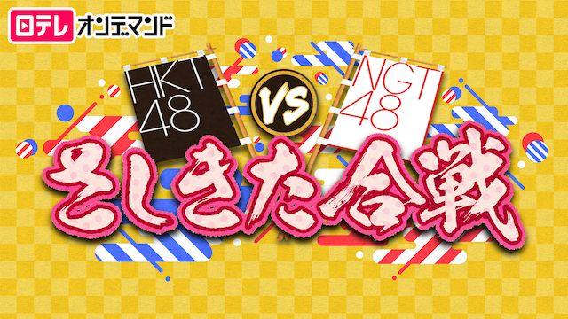 HKT48 vs NGT48 さしきた合戦 Vol.1