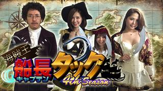 海賊王船長タック season.4