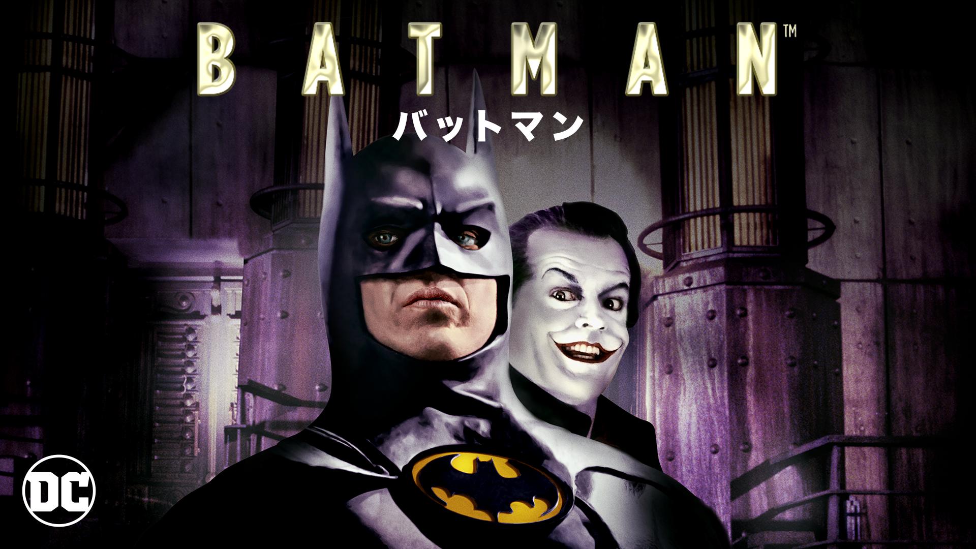 映画『バットマン(1989)』動画を無料でフル視聴出来るサービスとレンタル情報!見放題する方法まとめ!