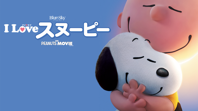 I LOVE スヌーピー THE PEANUTS MOVIEの画像