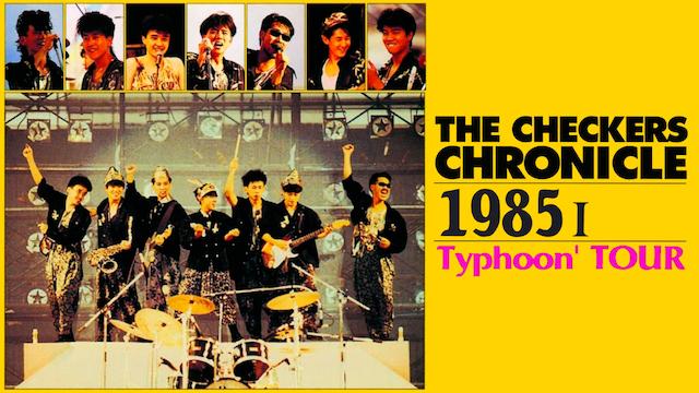 チェッカーズ/1985 I Typhoon' TOUR