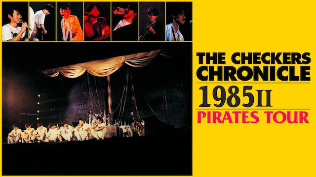チェッカーズ/1985 II PIRATES TOUR